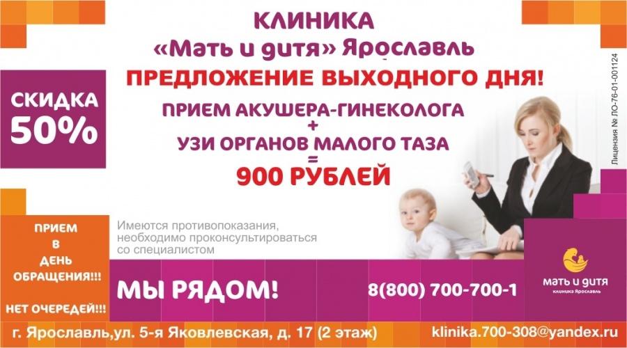 Прием гинеколога ярославль